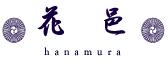 花邑-hanamura-